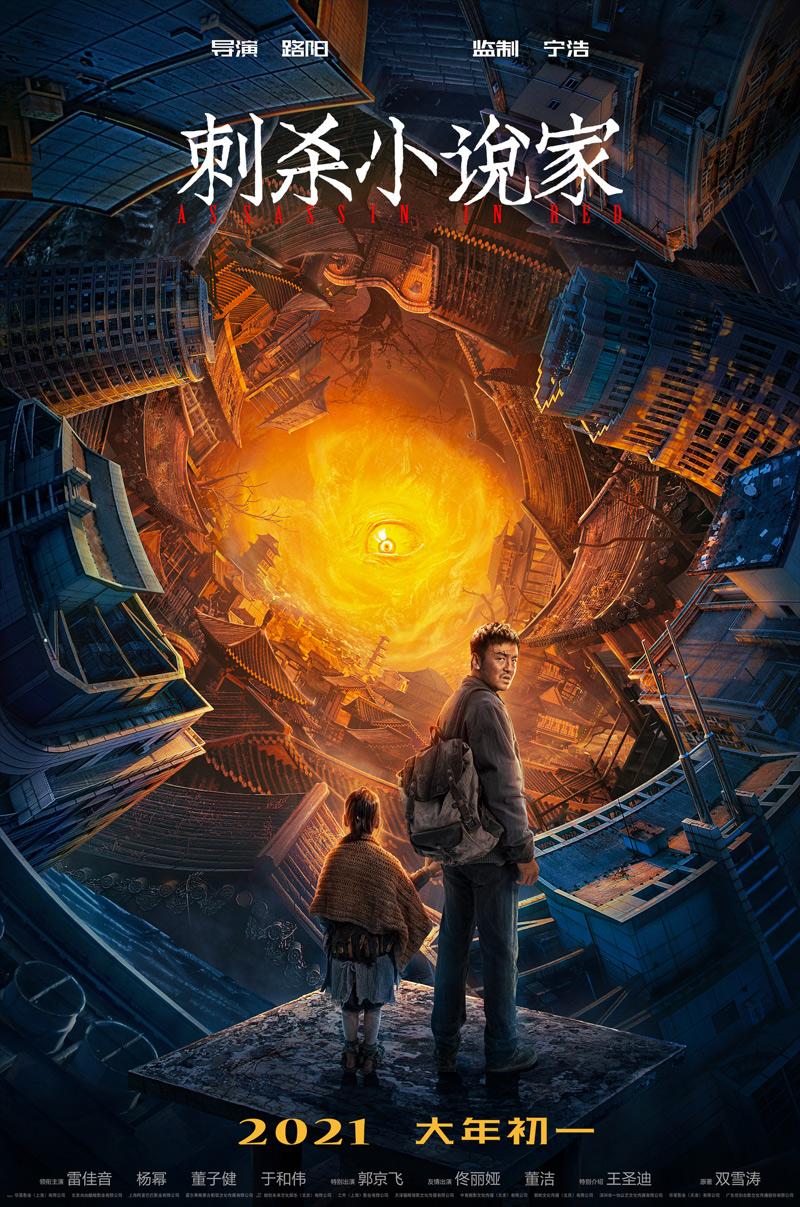 a-writers-odyssey-trailer-inglese-del-fantasy-epico-cinese-di-yang-lu-1