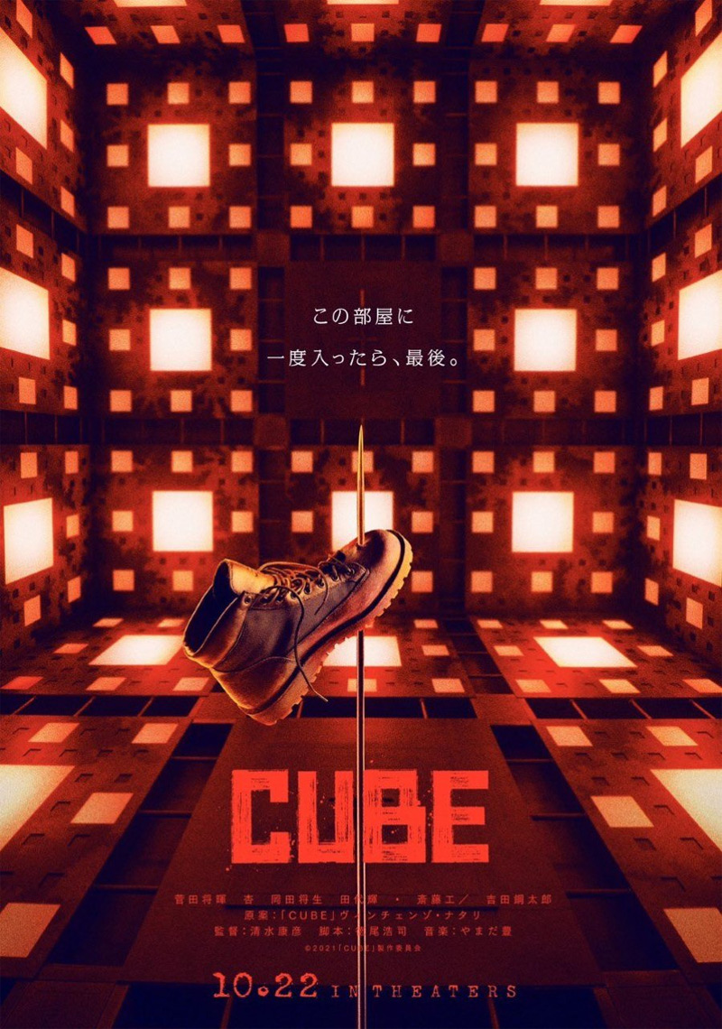 cube-primo-teaser-trailer-del-remake-giapponese
