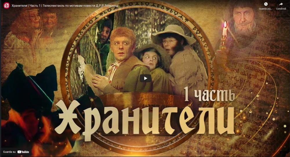 il-signore-degli-anelli-scoperto-dopo-30-anni-un-adattamento-televisivo-sovietico-1