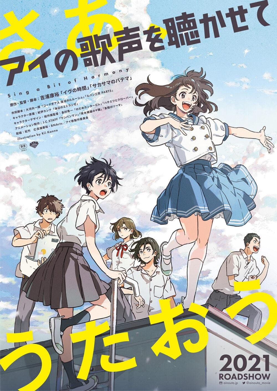 sing-a-bit-of-harmony-nuovo-trailer-del-film-anime-di-yasuhiro-yoshiura